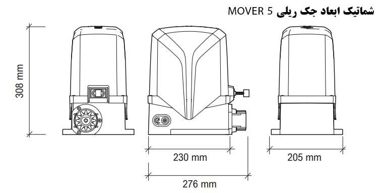 نقشه نصب و ابعاد جک ریلی mover5 protecto