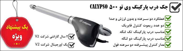 جک تک لنگه بازویی وی تو V2- مدل calypso500