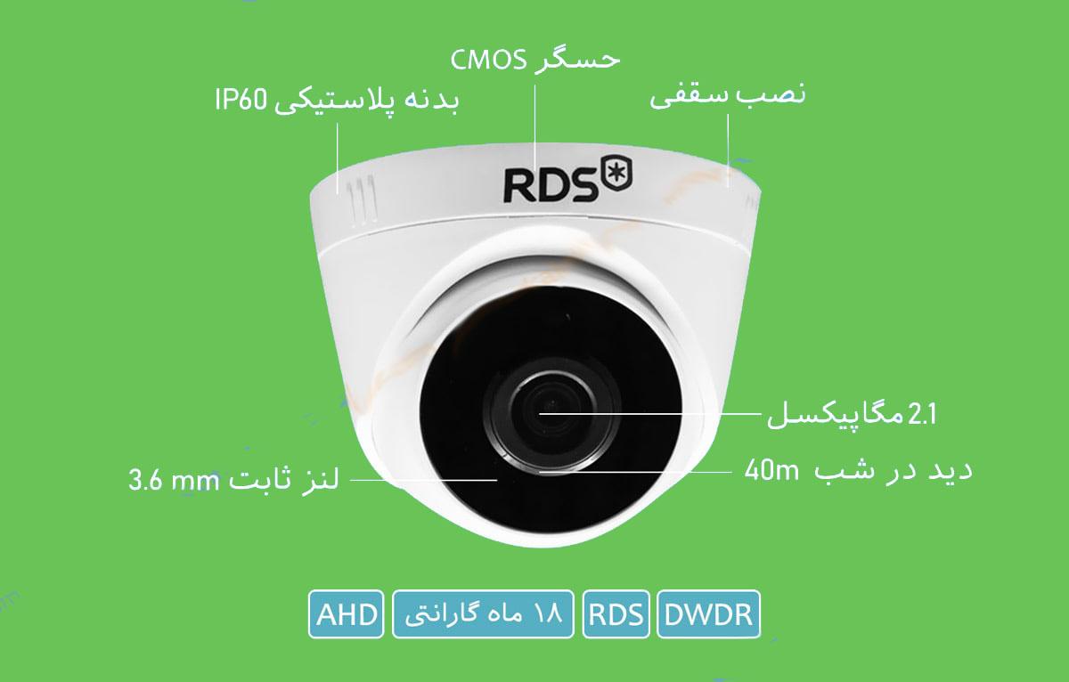 دوربین مداربسته آر دی اس AHD مدل RDS-HXD221_product