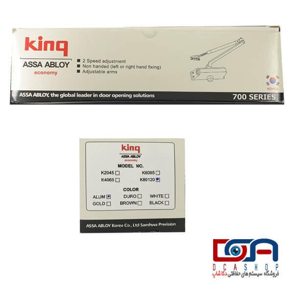 آرامبند king نمره 2 مدل King K720