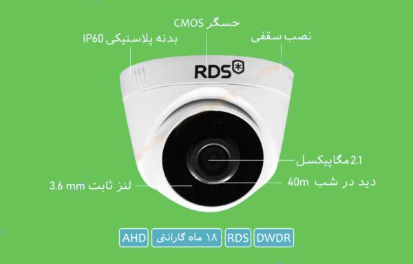 دوربین مداربسته آر دی اس AHD مدل RDS-HXD221