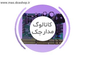 کاتالوگ فارسی مدار جک یورماتیک