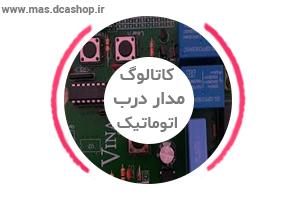 کاتالوگ فارسی مدار درب اتوماتیک نایس