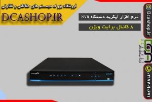 نرم افزار آپگرید دستگاه NVR هشت 8 کانال برایت ویژن